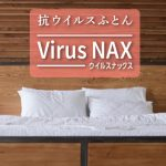抗ウィルスふとん VirusNAX ウィルスナックス